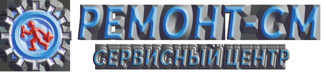 РЕМОНТ-СМ